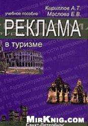 Книга Реклама в туризме
