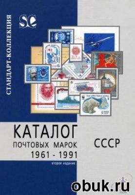 Книга Каталог почтовых марок СССР. 1961-1991