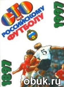 Книга Сто лет российскому футболу