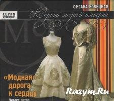 Аудиокнига Корона модной империи. Модная дорога к сердцу. Книга 1 (аудиокнига)