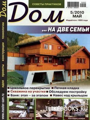 Дом №5 (май 2010)