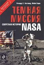 Книга Темная миссия. Секретная история NASA