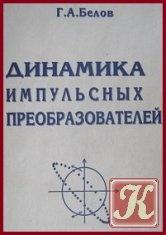 Книга Динамика импульсных преобразователей