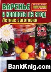 Журнал Золотая коллекция рецептов наших читателей. Спецвыпуск №8 2009