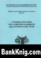 Книга Учебное пособие по развитию навыков диалогической речи