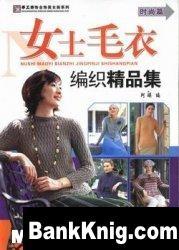 Журнал Nushi Maoyi Bianzhi Jinpinji Shishangpian