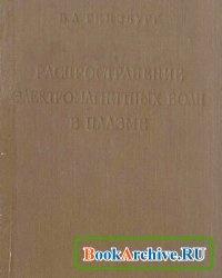 Книга Распространение электромагнитных волн в плазме (2-е издание).
