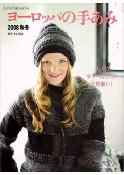 Книга Lets knit series: Hand knitting Europe Winter 2008