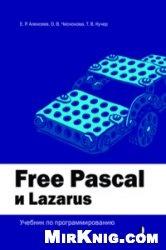 Книга Free Pascal и Lazarus: Учебник по программированию