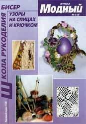 Журнал Модный журнал. Школа рукоделия. № 2 (5)