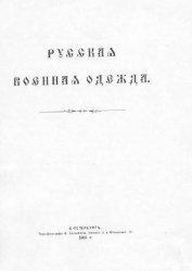 Книга Русская военная одежда