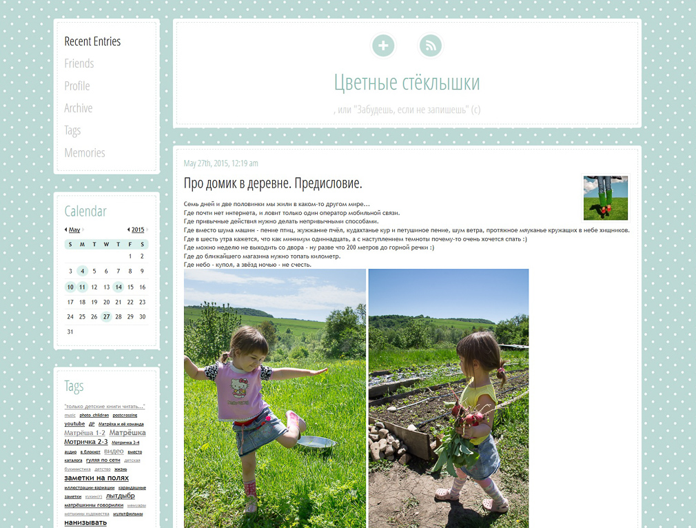 2015-05-27-переоделась.jpg