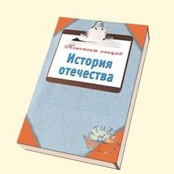 Книга Курс истории Отечества, Лекции