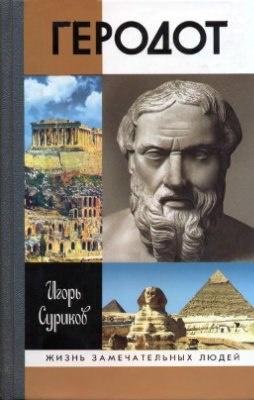 Книга Суриков И.Е. Геродот. М., 2009.
