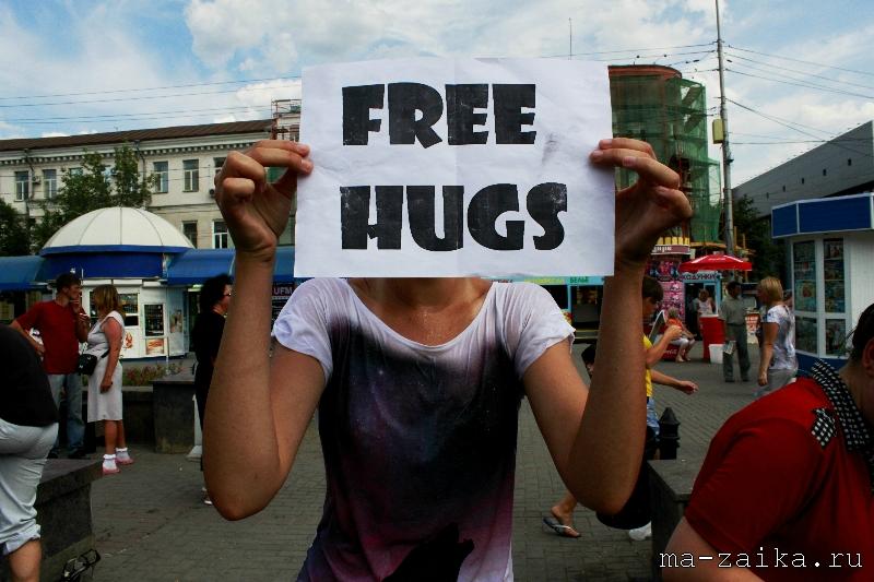 Free hugs (��������� �������), �������, ������ '���������', 26 ���� 2011 ����.