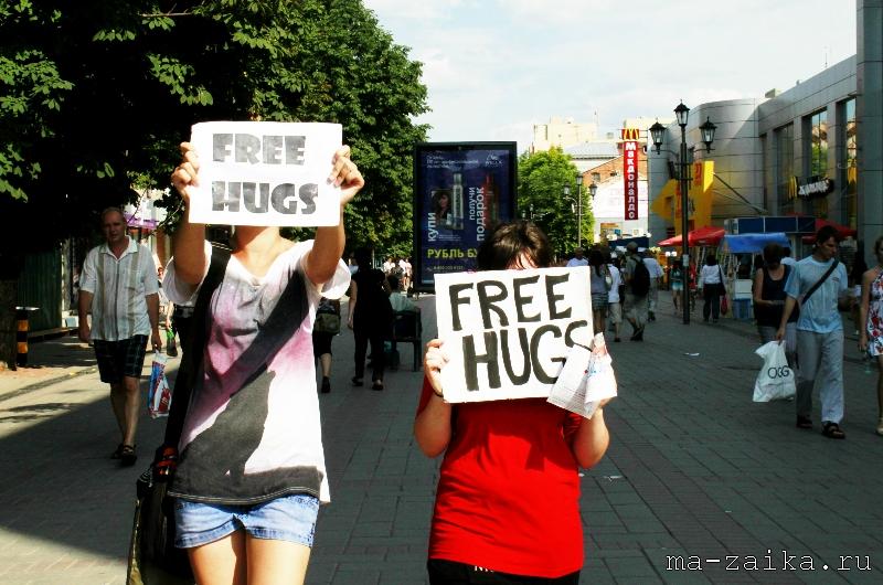 Free hugs (свободные объятья), Саратов, фонтан 'Одуванчик', 26 июля 2011 года.