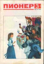 Пионер 1988 № 03