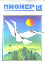 Пионер 1988 № 06