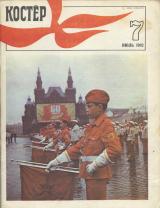 Костер 1982 № 07