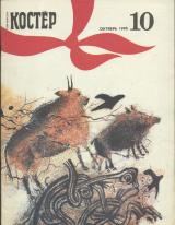 Костер 1990 № 10