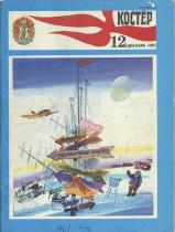 Костер 1987-12