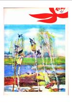 Костер 1971 № 04