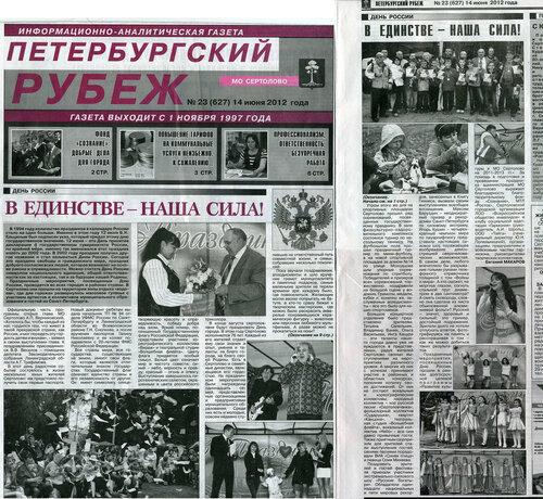 газета-ДеньРоссии.jpg
