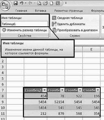 Как настроить использование имен таблиц Excel?