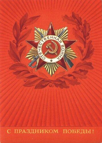 1982__С_праздником_Победы!_(О270).JPG