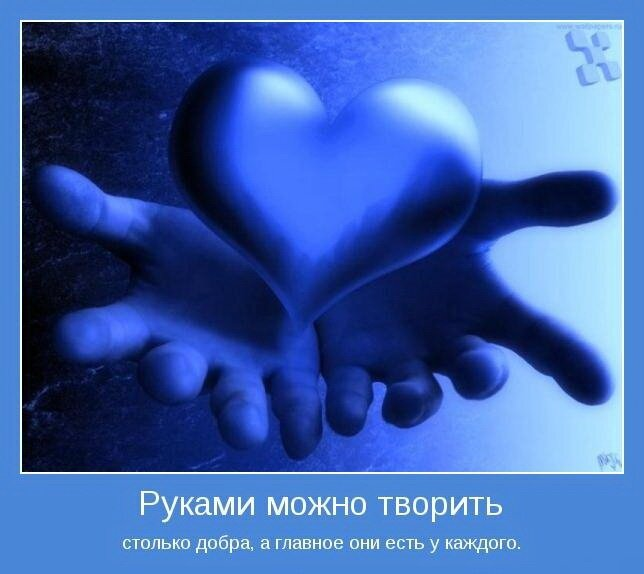 Будьте добры — сегодня День доброты ...: www.myjulia.ru/post/492801