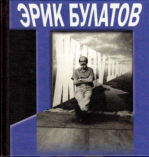 Живу дальше, Эрик Булатов