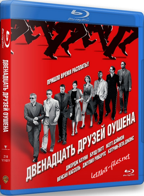 12 друзей Оушена / Ocean's Twelve (2004) BD Remux + BDRip 1080p / 720p