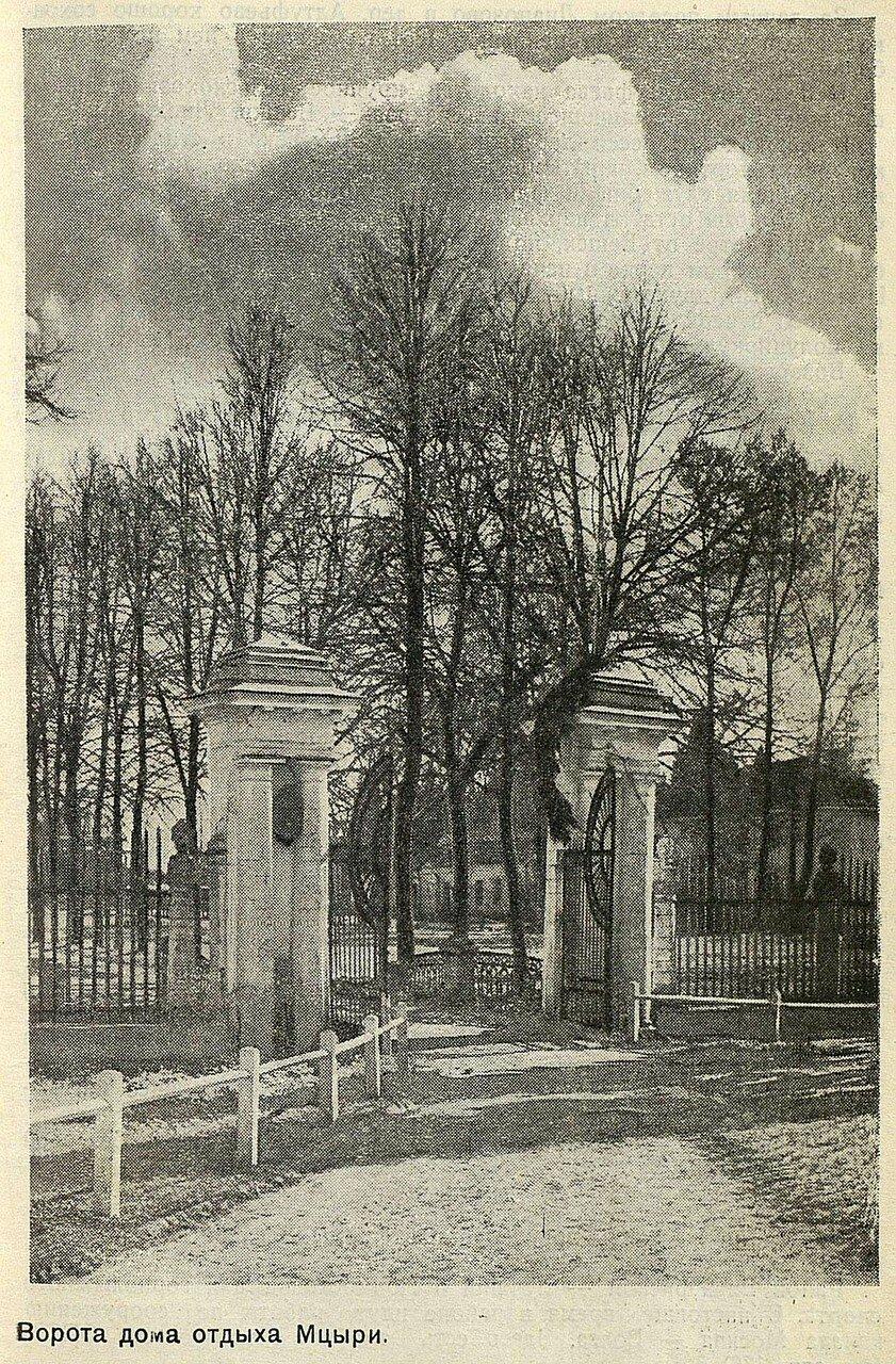 Ворота дома отдыха Мцыри