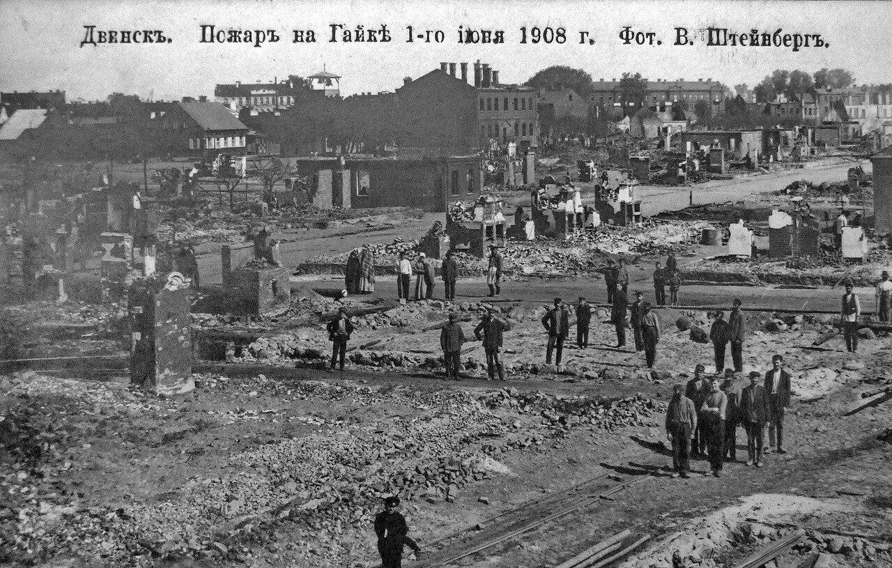 Пожар на Гайке 1-го июня 1908