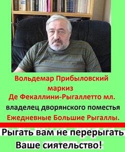 Прибыловский, Маркиз