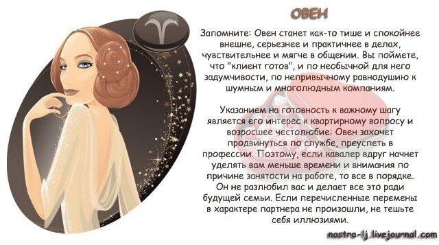 Гороскоп любви   сегодня овен женщи