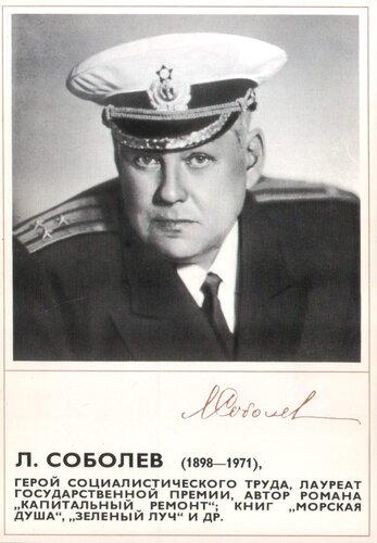 Л. Соболев