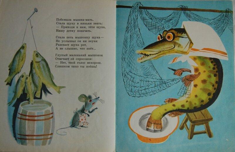 картинка щуки из сказки глупый мышонок