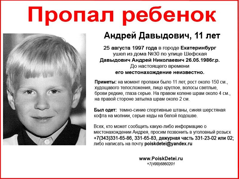 безвести пропавшие дети фото
