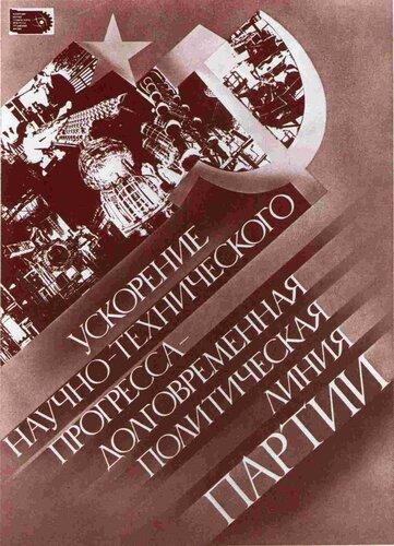 советский плакат об ускорении научно-технического прогресса