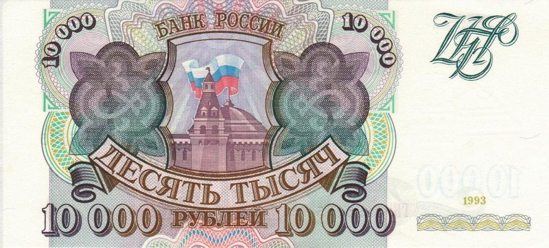 Dengi-Rossii-ot-rublya-do-rublya-44-foto