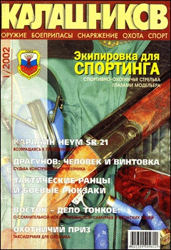 Журнал Журнал Калашников №1 2002