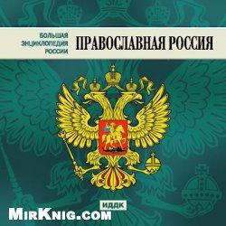 Книга Большая Энциклопедия России. Православная Россия