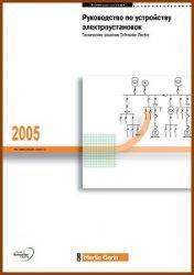 Книга Руководство по устройству электроустановок: технические решения Schneider Electric