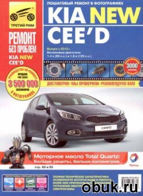 Книга Коллектив - KIA New Ceed выпуска с 2012 г. Руководство по эксплуатации техническому обслуживанию и ремонту