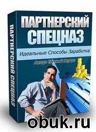 Книга Евгений Вергус - Партнерский спецназ (2013, RUS)