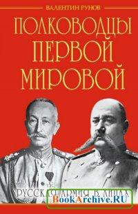 Книга Полководцы Первой Мировой. Русская армия в лицах