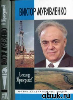 Книга Александр Трапезников - Виктор Муравленко