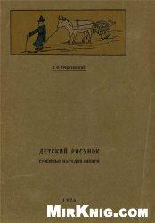 Книга Детский рисунок туземных народов Сибири