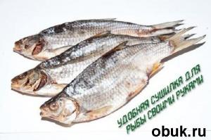 Книга Удобная сушилка для рыбы своими руками (2014) Видеоурок